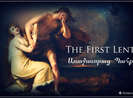 The First Lent