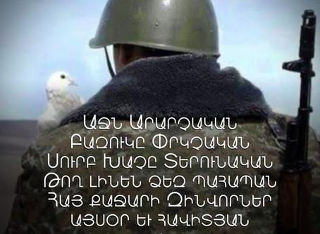 Աղոթք Զինվորների Պահպանության