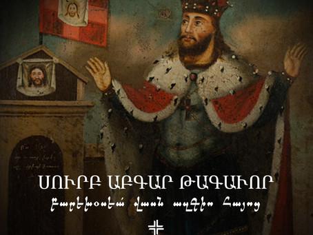 Սուրբ Աբգար Թագավոր