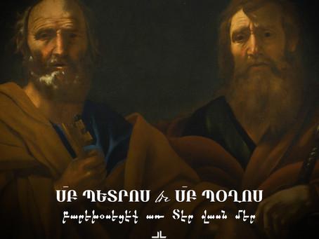 Սուրբ Պետրոս և Պողոս Առաքյալներ