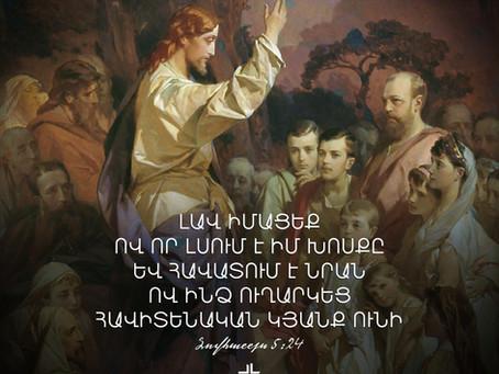 Հավիտենական Կյանքի Գիտակցությունը