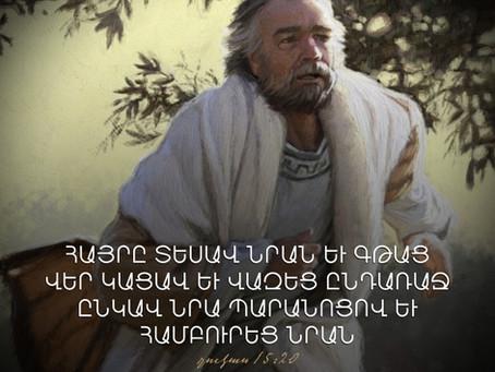 Առակ Հոր սիրո մասին