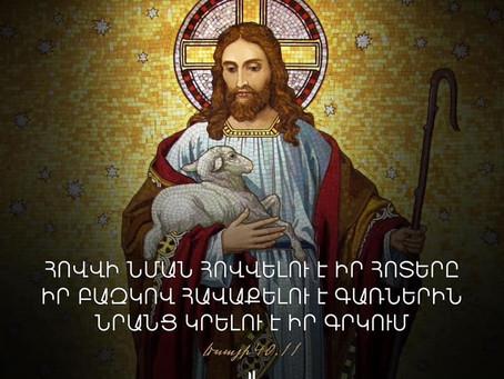 Հովվի Գալուստը