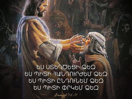 Աստծո Խոստումը