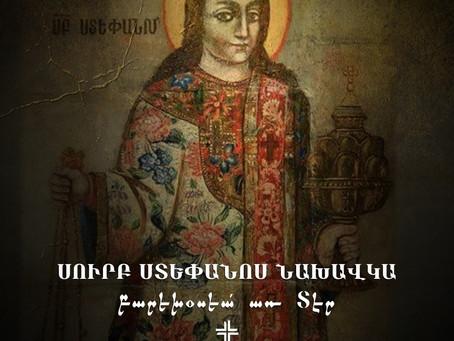 Սուրբ Ստեփանոս