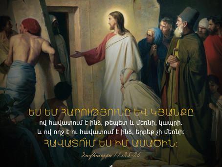 Ղազարոսի Հարությունը