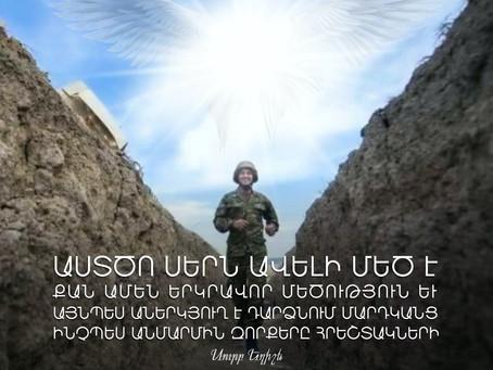 Աստծո սիրո ուժը