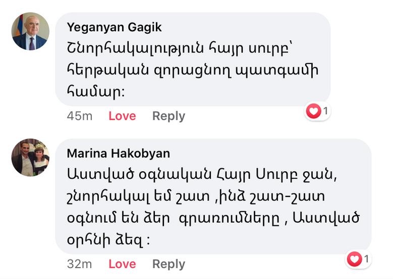 Գագիկ Եգանյան | Մարինա Հակոբյան