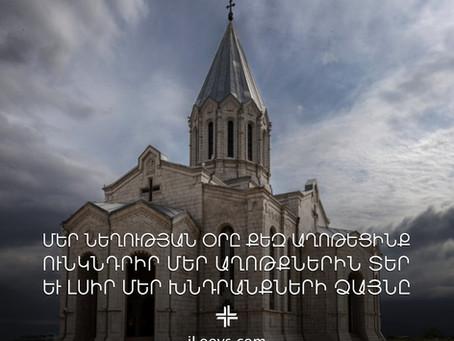 Տեր լսիր քո ծառաների աղոթքը