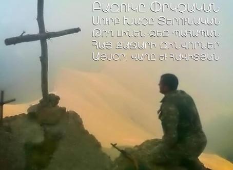 Զինվորի աղոթքը