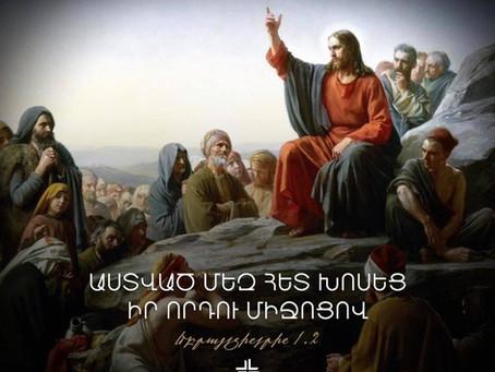 Աստծո Խոսքը