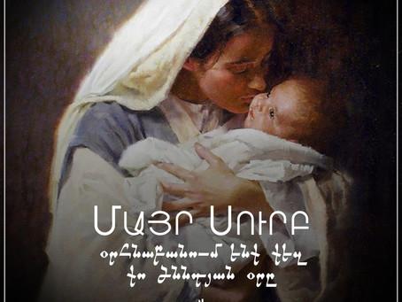 Տոն Ծննդյան Սուրբ Աստվածածնի