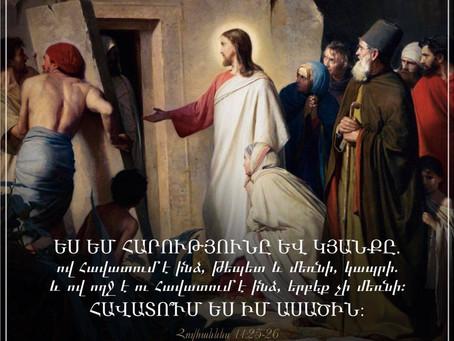 Հավատո՞ւմ ես