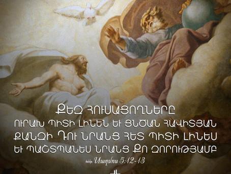 Աղոթք զինվորների համար
