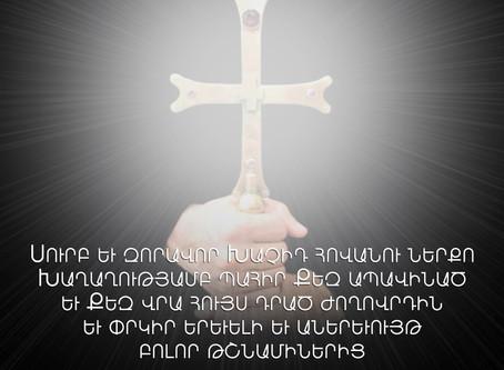Օգնիր մեզ Տեր