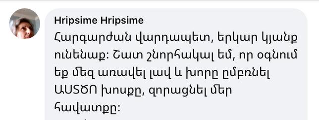 Հռիփսիմե