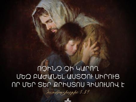 Աստծո բովանդակ սերը