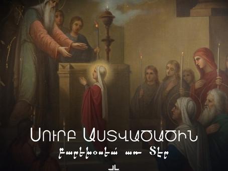Ընծայում Սբ. Աստվածածնի