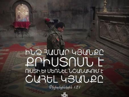 Ինձ համար կյանքը Քրիստոս է