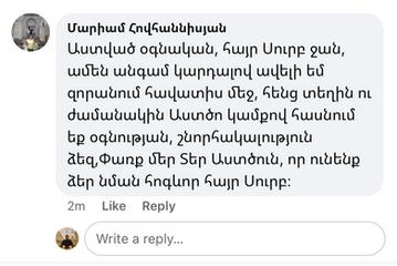 Մարիամ Հովհաննիսյան