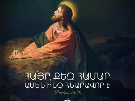 Գեթսեմանիի աղոթքը