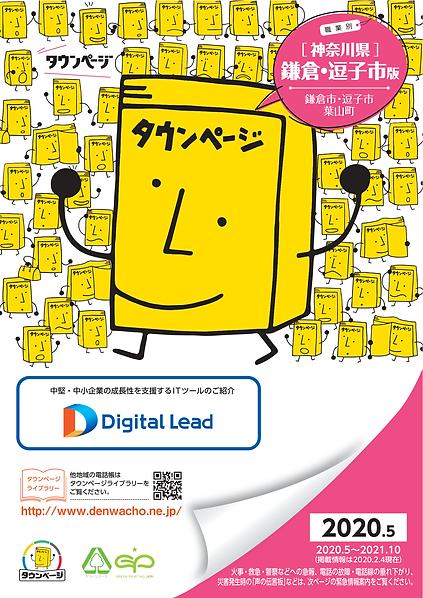 202005_252612 タウンページ神奈川県鎌倉・逗子市版-1.png
