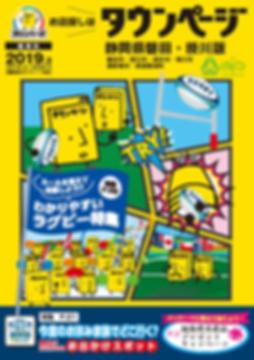 静岡磐田表紙.png