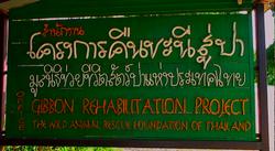 Gibbon Rehabilitation Project,Phuket