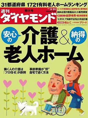 京都の老人ホーム事情記事掲載