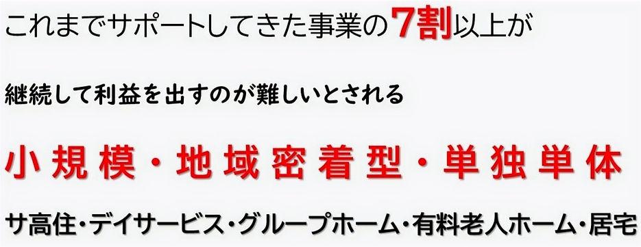 サポート事業所.jpg
