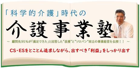 科学的介護時代の介護事業塾.jpg