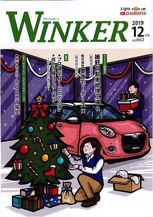 ダイハツ・ウィンカー12月号表紙