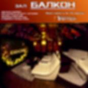_БАЛКОН (4).jpg