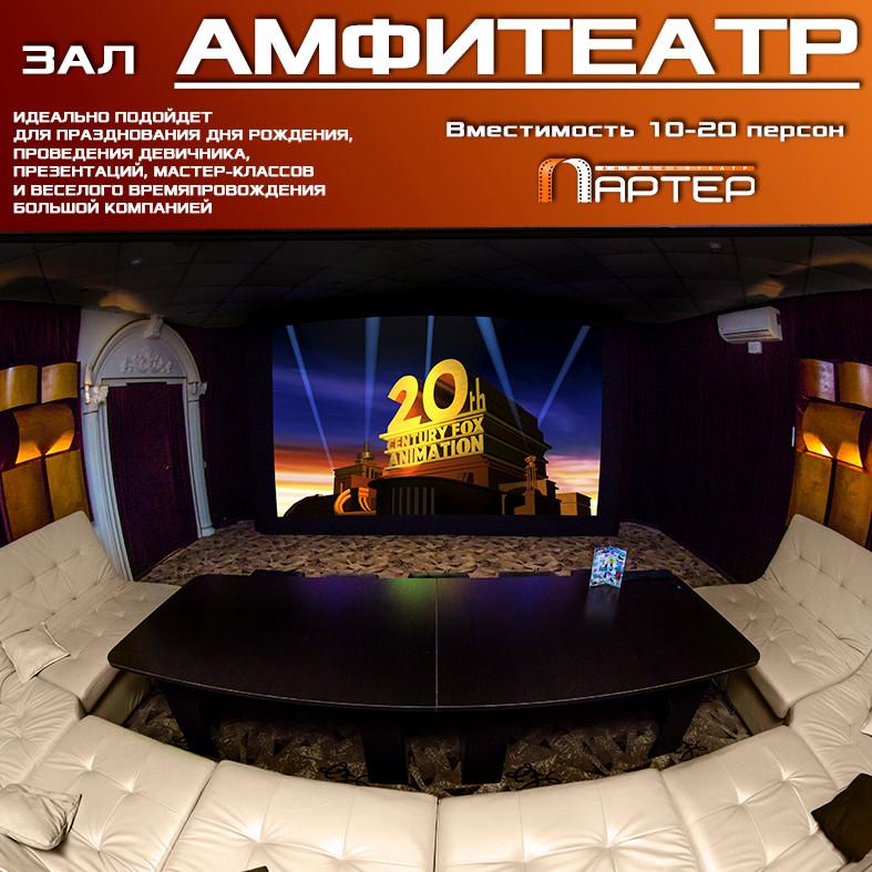 АМФИТЕАТР (4).jpg