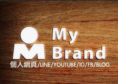 個人品牌形象網頁.png