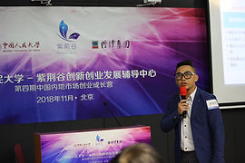 北京人民大學紫荊谷創新創業課程