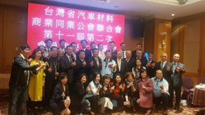 台灣省汽車材料商業聯合會第十一屆第二次會員代表大會