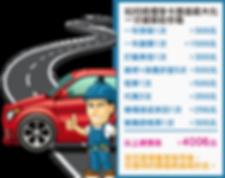 20180208車主卡計算.png