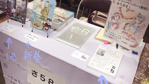 COMITIA124@東京ビッグサイト