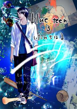 blue teen 第3巻