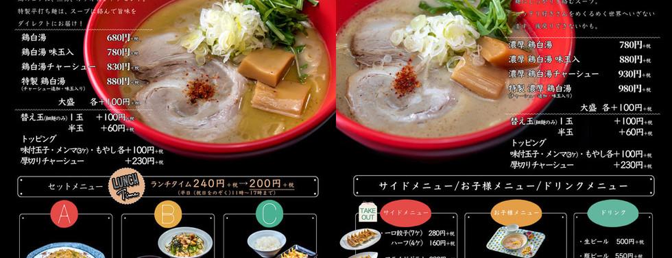 0203ランチ 鶏白湯