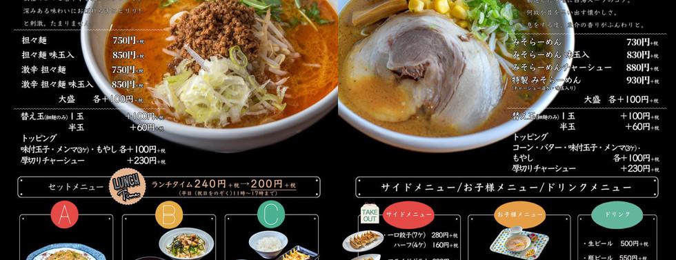 0809ランチ担々麺