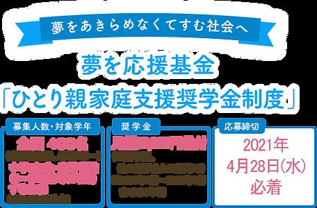 奨学生募集ページ_MVタイトル_R3.png