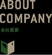 menu_company.png