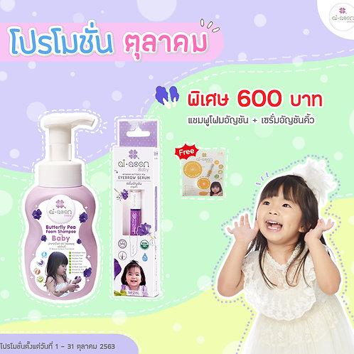แชมพูโฟมอัญชัน( Foam Shampoo for Baby  )  เซรั่มอัญชันบำรุงคิ้ว (eyebrow serum))