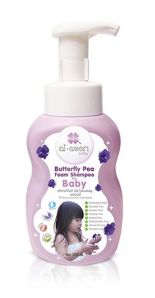ไออุ่น แชมพูโฟมอัญชันเด็ก (aiaoon  Butterfly Pea foam shampoo for baby)