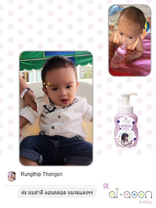 106.น้องแสนดี 9 เดือน (แชมพู)