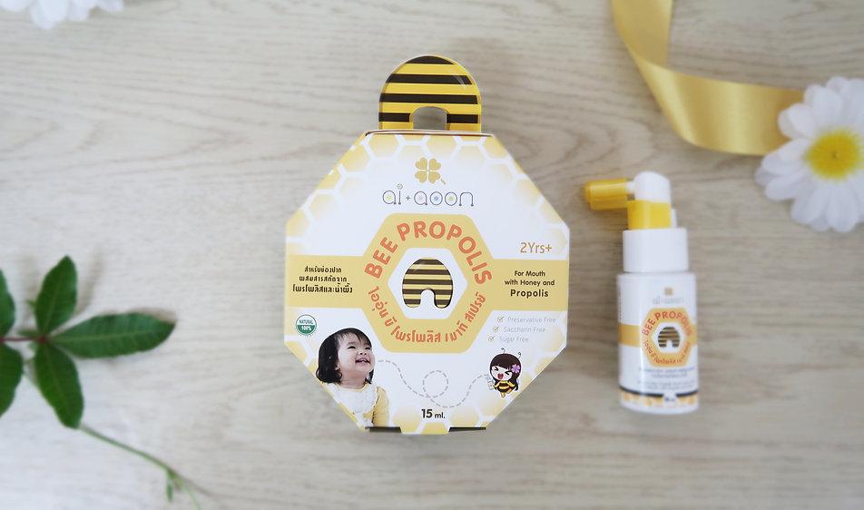 ไออุ่น สเปรย์โพรโพลิสเด็ก (aiaoon  Propolis spray for kid)