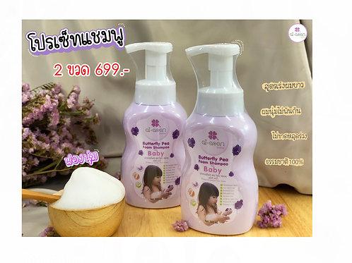 แชมพูโฟมอัญชัน(Butterfly Pea Foam Shampoo) จำนวน 2 ขวด