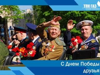 Поздравляем с Великим Праздником Победы!